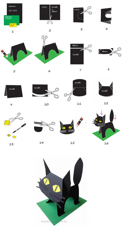 Кошки своими руками из бумаги