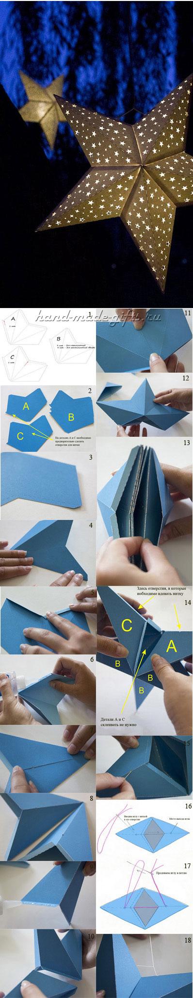 как сделать звезду светильник из бумаги объемную